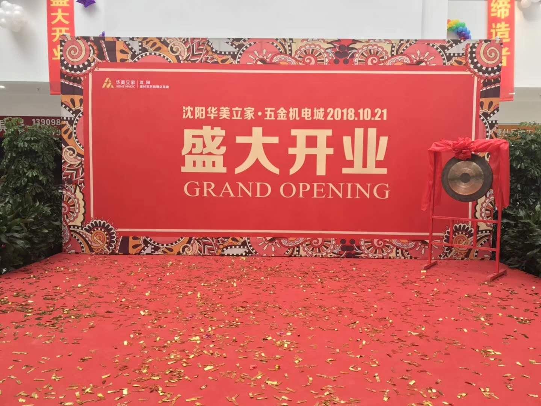 沈阳华美立家·五金机电城开业庆典圆满成功!