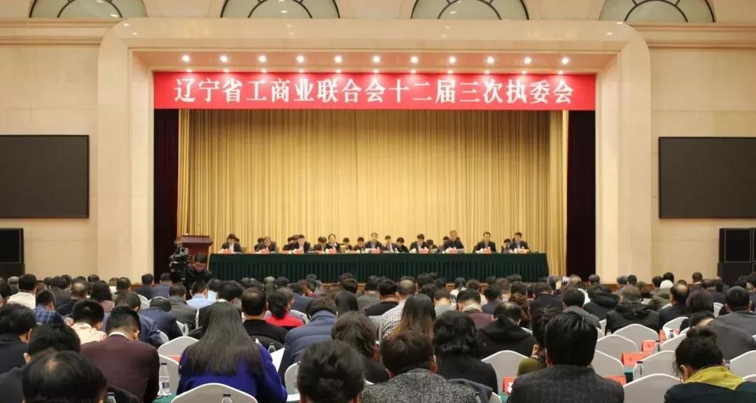 辽宁省工商业联合会召开第十二届三次执委会议
